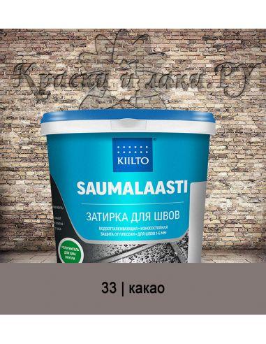 Затирка Kiilto Saumalaasti 1кг (33 какао)