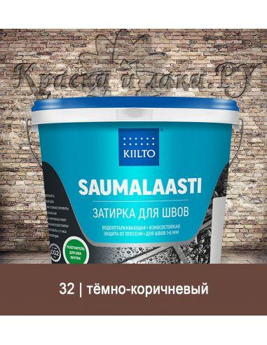 Затирка Kiilto Saumalaasti 3кг темно-коричневый 32