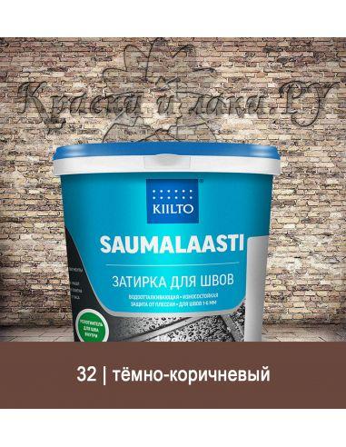 Затирка Kiilto Saumalaasti 1кг (32 темно-коричневый)