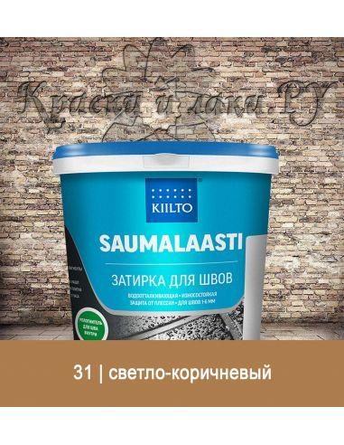 Затирка Kiilto Saumalaasti 1кг (31 светло-коричневый)