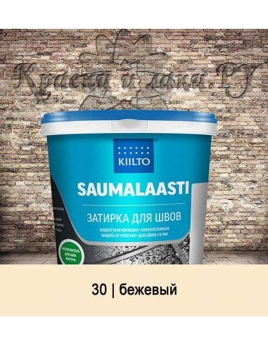 Затирка Kiilto Saumalaasti 1кг (30 бежевый)