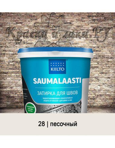 Затирка Kiilto Saumalaasti 1кг песочный 28
