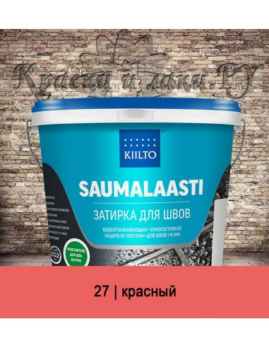Затирка Kiilto Saumalaasti 3кг (27 красный)