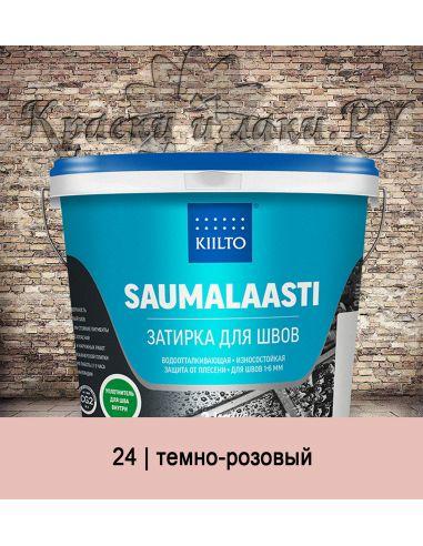 Затирка Kiilto Saumalaasti 3кг темно-розовый 24
