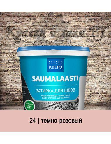 Затирка Kiilto Saumalaasti 1кг темно-розовый 24