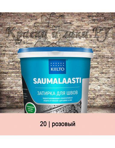 Затирка Kiilto Saumalaasti 1кг розовый 20