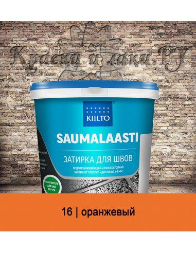 Затирка Kiilto Saumalaasti 1кг оранжевый 16