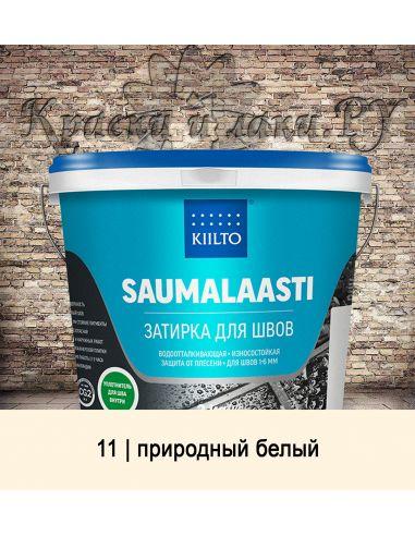 Затирка Kiilto Saumalaasti 3кг природный белый 11