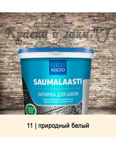 Затирка Kiilto Saumalaasti 1кг (11 природный белый)