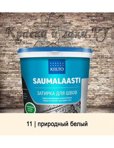 Затирка Kiilto Saumalaasti 1кг природный белый 11