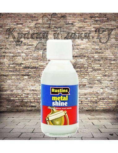 Блеск для цветных металлов Metal Shine Rustins 125мл
