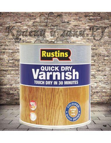 Цветной лак / Rustins QD Varnish Satin Dark Oak (Темный Дуб) 250мл