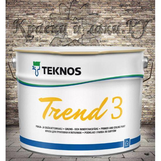 Краска TEKNOS Trend 3 9л.