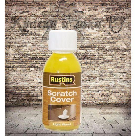 Полирующая мастика Rustins Scratch Cover Light для светлого дерева 125 мл.