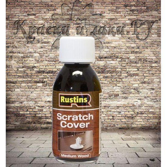 Полироль для дерева Rustins Scratch Cover Medium (средний тон) 125 мл.