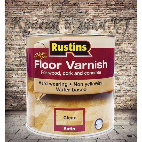 Акриловый лак для пола / Rustins Quick Dry Floor Varnish 1л.
