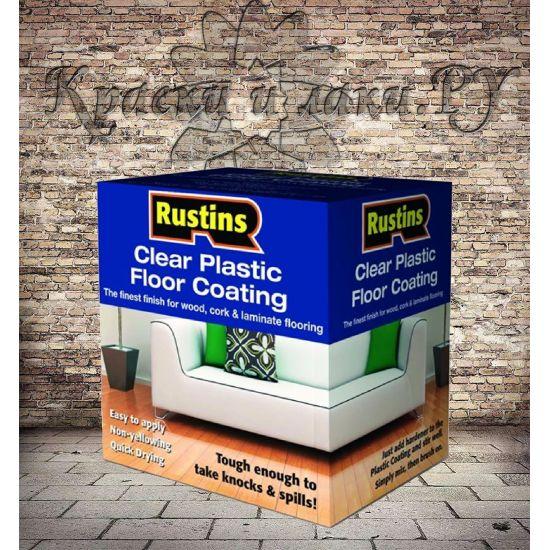 Двухкомпонентный лак / Rustins Plastic Floor Coating 4л (без растворителя)