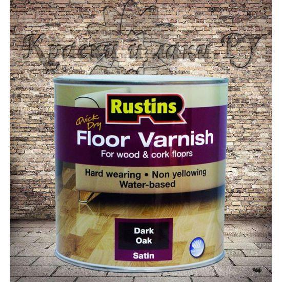 Акриловый лак для пола / Rustins Quick Dry Floor Varnish 2,5л. Темный дуб