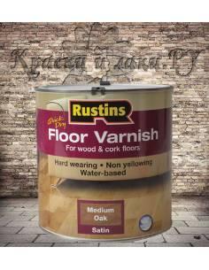 Акриловый лак для пола / Rustins Quick Dry Floor Varnish 2,5л. Средний дуб