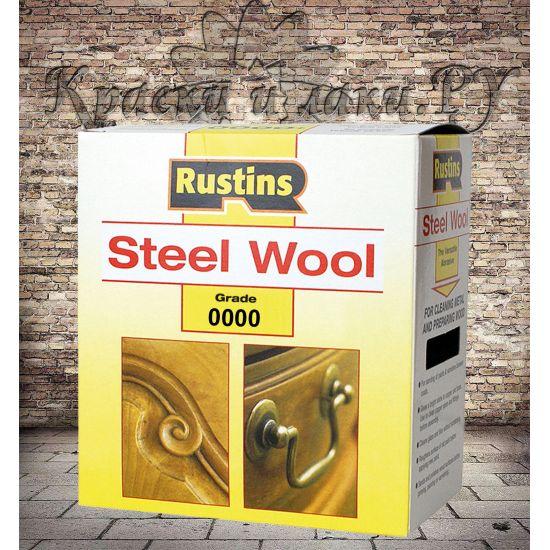 Металлическая вата Steel Wool 0000 Rustins