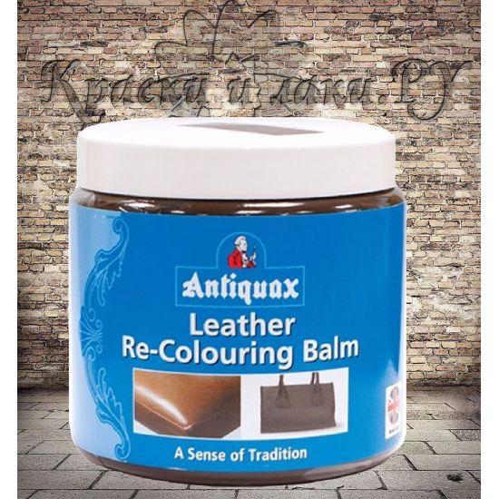 Бальзам для кожаных изделий Antiquax Leather Balm Dark Brown (Темно-коричневый) 250мл