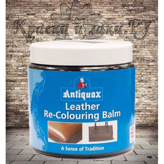 Бальзам для восстановления цвета кожи Antiquax Leather Balm Black (Черный) 250мл